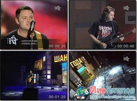 Максим Леонидов - Волки (Live, 2004)