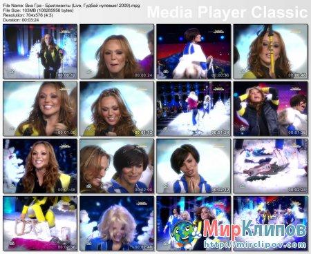 Виа Гра - Бриллианты (Live, Гудбай, Нулевые! 2009)