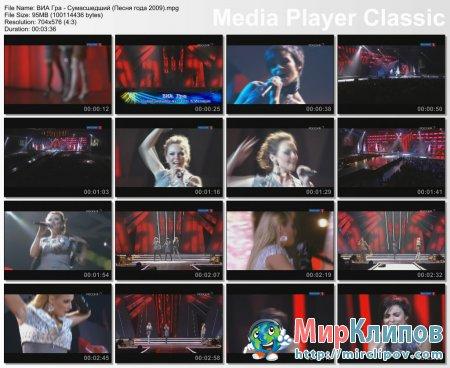Виа Гра - Сумасшедший (Live, Песня Года, 2009)