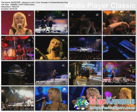 Валерия - Нежность Моя (Live, Концерт, Олимпийский)