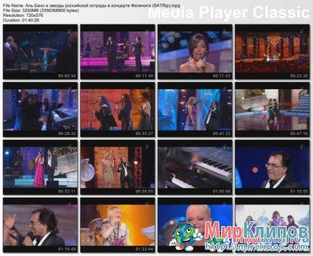 Al Bano - Live, Концерт