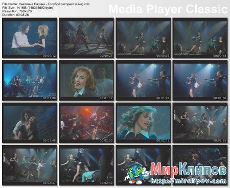 Светлана Разина - Голубой Экспресс (Live)