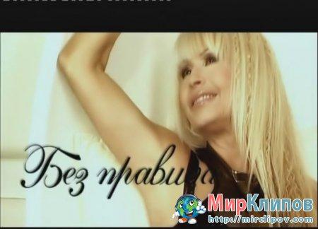 Лили Иванова - Без Правила