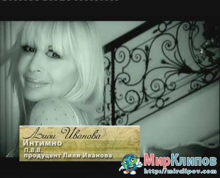 Лили Иванова - Интимно