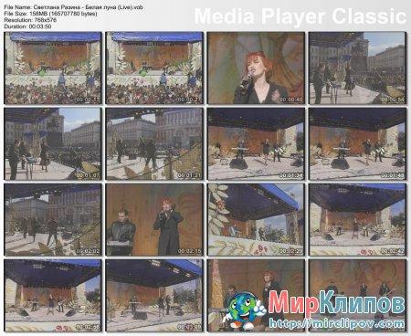 Светлана Разина - Белая Луна (Live)