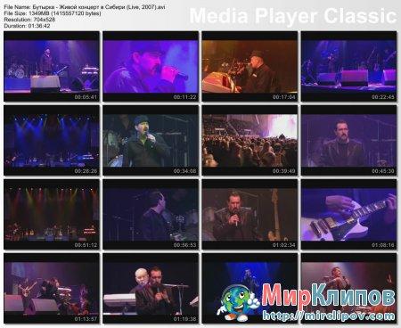 Бутырка - Концерт (Live, Сибирь, 2007)