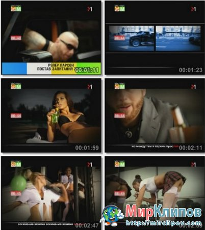LarSon Feat. DJ Alfred - Студентка Эскимо