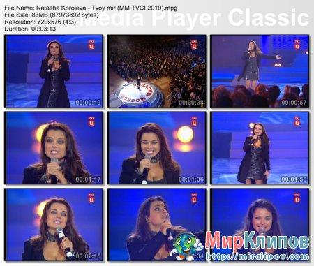 Наташа Королева - Твой Мир (Live, Московские Мастера, 2010)