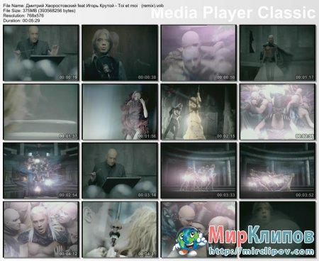 Дмитрий Хворостовский Feat. Игорь Крутой - Toi Et Moi (Remix)