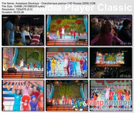 Анастасия Стоцкая - Оранжевая Песня (Live, Взрослые и Дети, 2009)