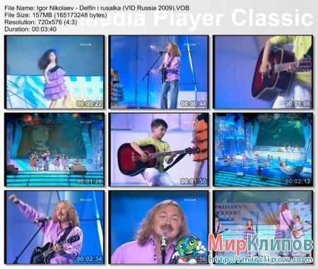 Игорь Николаев - Дельфин И Русалка (Live, Взрослые и Дети, 2009)