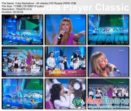 Юлия Началова - Ах Школа, Школа (Live, Взрослые и Дети, 2009)