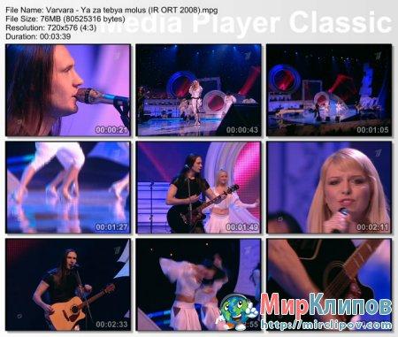 Варвара - Я За Тебя Молюсь (Live, Юбилей Ильи Резника, 2008)