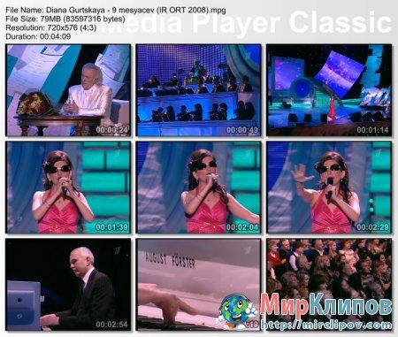 Диана Гурцкая - 9 Месяцев (Live, Юбилей Ильи Резника, 2008)
