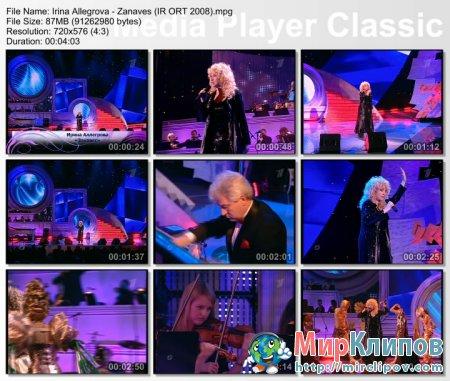 Ирина Аллегрова - Занавес (Live, Юбилей Ильи Резника, 2008)