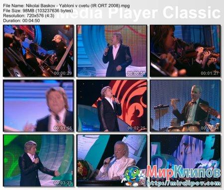 Николай Басков - Яблони В Цвету (Live, Юбилей Ильи Резника, 2008)