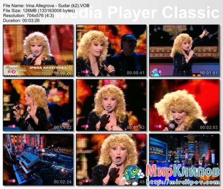Ирина Аллегрова - Сударь (Live, Юбилей Ильи Резника, 2008)