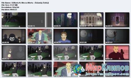 D.Masta Feat. Mezza Morta - Бумажная Армия