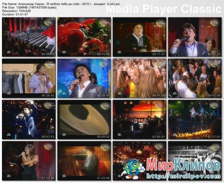 Александр Серов - Я Люблю Тебя До Слёз (Концерт, 2010)