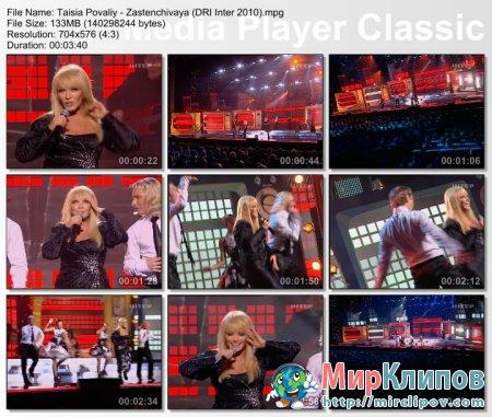 Таисия Повалий - Застенчивая (Live, 14-летие Канала Интер, 2010)