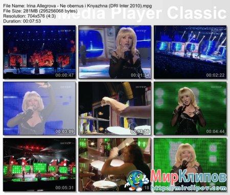 Ирина Аллегрова - Не Обернусь и Княжна (Live, 14-летие канала Интер, 2010)