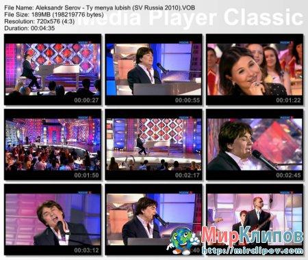 Александр Серов - Ты Меня Любишь (Live, Субботний Вечер, 2010)