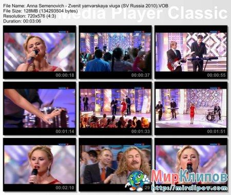 Анна Семенович - Звенит Январская Вьюга (Live, Субботний Вечер, 2010)