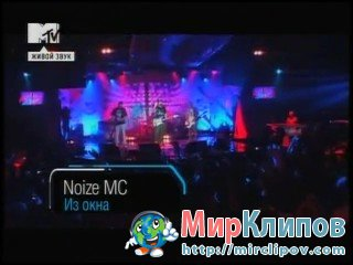 Noize MC - Из Окна, Пати (Pre-Party, MTV Europe Musiс Awards, 2010)