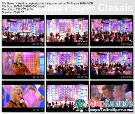 Валентина Легкоступова - Ягода-Малина (Live, Субботний Вечер, 2010)