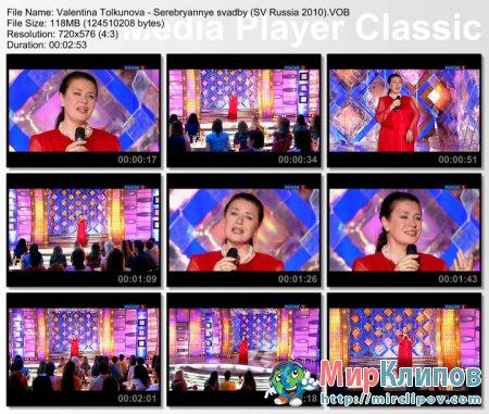 Валентина Толкунова - Серебряные Свадьбы (Live, Субботний Вечер, 2010)