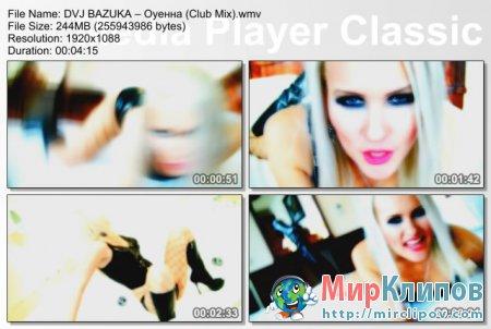 DVJ Bazuka – Оуенна (Club Mix)