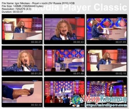 Игорь Николаев - Рояль В Ночи (Live, Субботний Вечер, 2010)