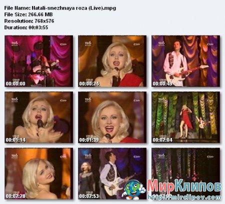 Натали - Снежная Роза (Live)