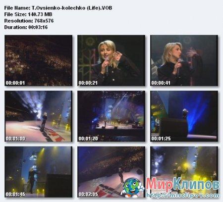 Татьяна Овсиенко - Колечко (Live)