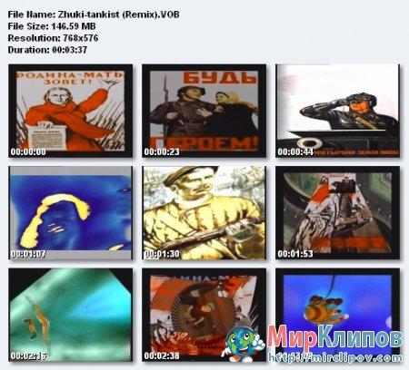Жуки - Танкист (Remix)