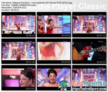 Наташа Королева - Лето Кастаньет (Live, Субботний Вечер, 2010)