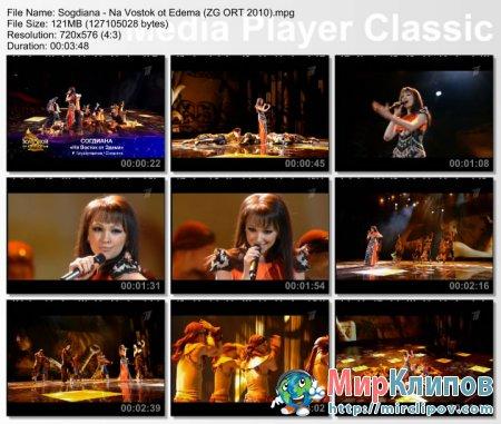 Согдиана - На Восток От Эдема (Live, Золотой Граммофон, 2010)