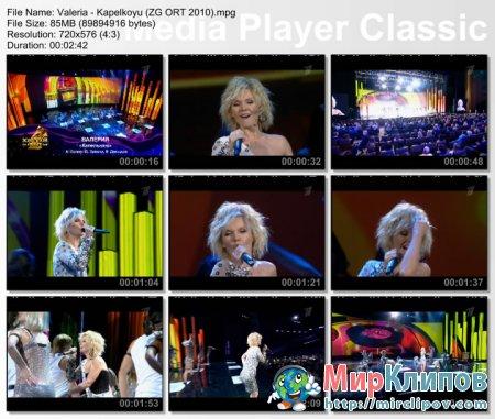 Валерия - Капелькою (Live, Золотой Граммофон, 2010)