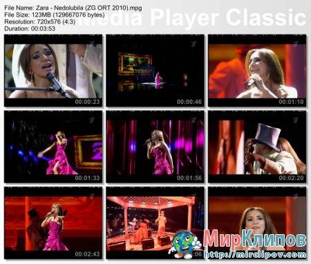 Зара - Недолюбила (Live, Золотой Граммофон, 2010)