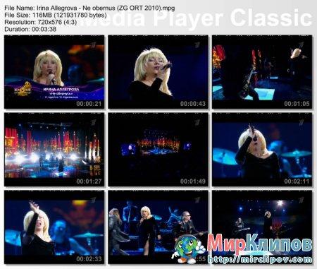 Ирина Аллегрова - Не Обернусь (Live, Золотой Граммофон, 2010)