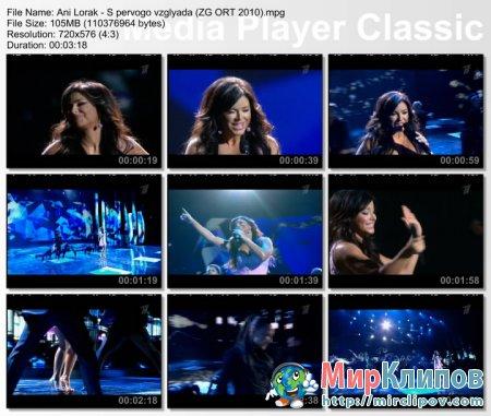 Ани Лорак - С Первого Взгляда (Live, Золотой Граммофон, 2010)