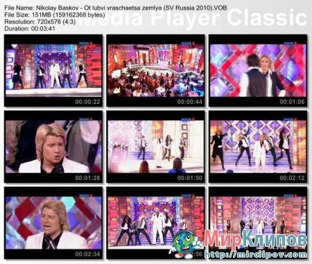 Николай Басков - От Любви Вращается Земля (Live, Субботний Вечер, 2010)
