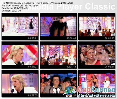 Николай Басков и Оксана Федорова - Права Любовь (Live, Субботний Вечер, 2010)