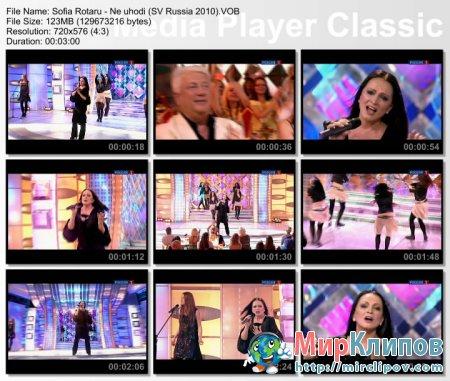 София Ротару - Не Уходи (Live, Субботний Вечер, 2010)