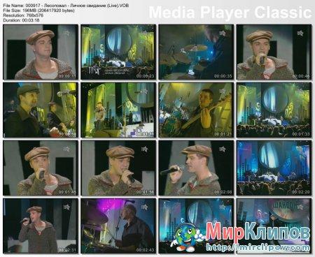 Лесоповал - Личное Свидание (Live)