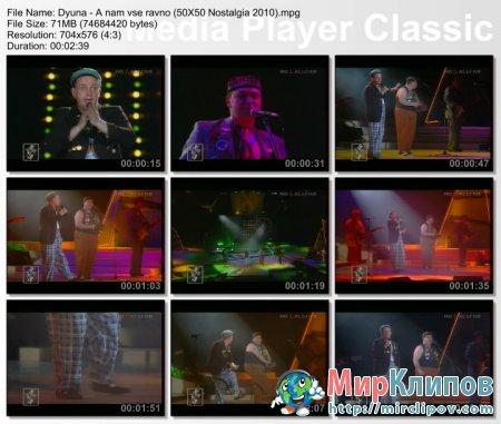 Дюна - А Нам Всё Равно (Live, Телешоу 50х50, 1994)