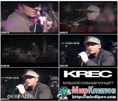 Krec - Еле Дыша (Live)