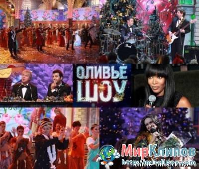 Новогодняя Ночь На Первом (Live, 2011)