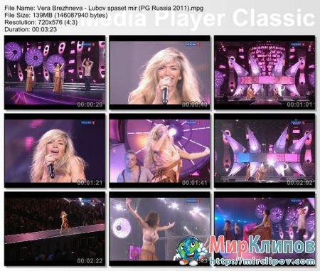 Вера Брежнева - Любовь Спасет Мир (Live, Песня Года, 2010)
