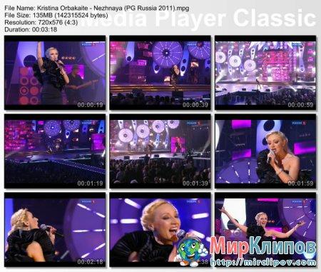 Кристина Орбакайте - Нежная (Live, Песня Года, 2010)